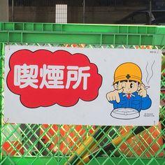 454人目チェケラ #工事くん #オジギビト #看板 #工事 #工事中 #signboard #collection #喫煙所 #ラッパー by koujikung