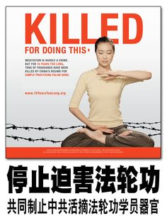 China's ruling Communist Party has violently suppressed tens of millions of people for simply practicing Falun Gong. Thousands have been tortured to death just because they chose to be healthier, kinder, and wiser through this traditional system of meditation and personal cultivation. Please help end the persecution of Falun Gong. Choose Humanity