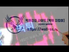 먹튀검증 옹달샘먹튀 먹튀지킴이 Wall-ss.com