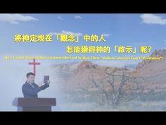 【東方閃電】全能神的發表《將神定規在「觀念」中的人怎能獲得神的「啟示」呢?》粵語