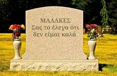 """1,100 """"Μου αρέσει!"""", 14 σχόλια - Καλλιοπη Ιωαννου (@kalliopeioannou2) στο Instagram: """"Κάπως έτσι αισθάνομαι.... 🤣🤣🤣🤣"""" Funny Greek, Funny Laugh, Funny Stuff, Funny Stories, Funny Moments, Inspirational Quotes, In This Moment, Memes, Feelings"""