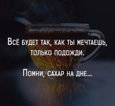 Все будет хорошо