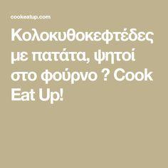 Κολοκυθοκεφτέδες με πατάτα, ψητοί στο φούρνο ⋆ Cook Eat Up! Eat, Cooking, Baking Center, Kochen, Cuisine, Brewing, Cook