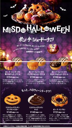 [Image of Mister Donuts Halloween campaign]