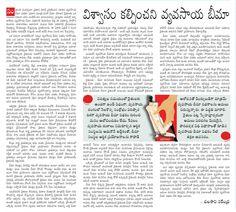 Andhra Jyothy Telugu ePaper:Read ABN Newspaper online daily