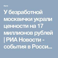 У безработной москвички украли ценности на 17 миллионов рублей | РИА Новости - события в России и мире: темы дня, фото, видео, инфографика, радио