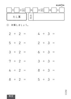 multiplication kumon worksheets grade 1 - Google Search   education ...