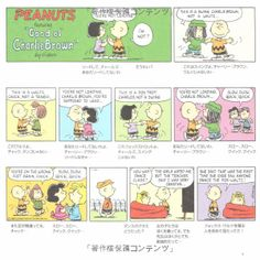 "Sunday Special Peanuts Series - A Peanut Book featuring ""Good ol' Charlie Brown"" 1985-1986"