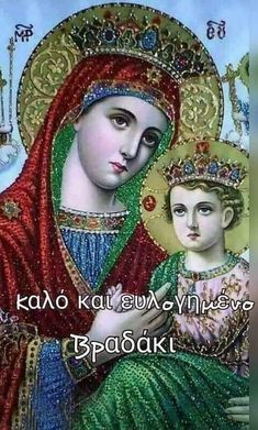 Religious Pictures, Jesus Pictures, Religious Icons, Religious Art, Blessed Mother Mary, Divine Mother, Blessed Virgin Mary, Virgin Mary Art, Jesus Christ Images