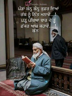 Sikh Quotes, Gurbani Quotes, Punjabi Quotes, True Quotes, Best Quotes, Gud Thoughts, Feeling Used Quotes, Strong Mind Quotes, Dev Ji