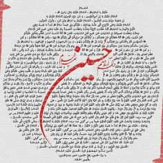 زیارت عاشورا یعنی زیارت عشق … Calligraphy Wallpaper, Allah Wallpaper, Islamic Quotes Wallpaper, Islamic Calligraphy, Calligraphy Art, Karbala Iraq, Hussain Karbala, Islamic Art Pattern, Pattern Art