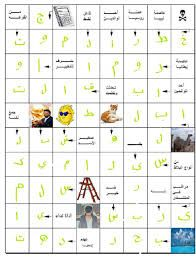 Image Result For كلمات متقاطعة للاطفال Imprimibles