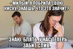 Надпись на фотографии:    - Милый, я побрила свою киску. Знаешь, что это значит?    - Знаю, *лять. У нас теперь забит слив.