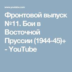 Фронтовой выпуск №11. Бои в Восточной Пруссии (1944-45)+ - YouTube  ЗИМА 1945 НА 20 МИН