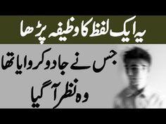 Jadu Karne Wale Ka Pata Karne Ka Wazifa | Jadu ki Kaat Ka Wazifa - YouTube