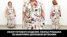 Платье рубашка по выкройке шелковой футболки. Как сшить простое платье и...