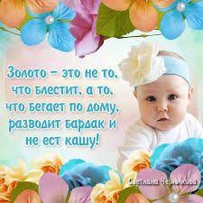 Картинки по запросу цитаты о детях