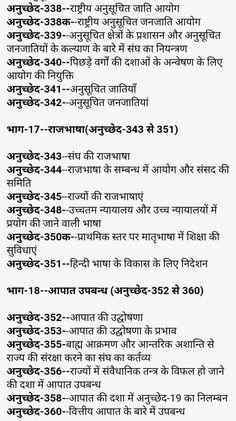 Gk In Hindi, Math Equations