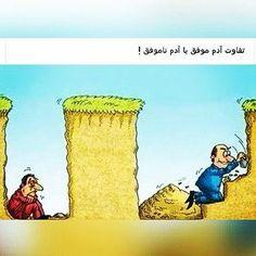 #تفاوت #آدم #موفق با #ناموفق