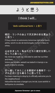Learn Japanese Grammar: ようと思う (you to omou) Study Japanese, Japanese Kanji, Japanese Words, Japanese Culture, Learning Japanese, Japanese Things, Japanese Language Lessons, Japanese Language Proficiency Test, Japanese Grammar