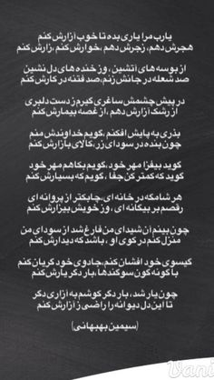Arabic Poetry, Persian Poetry, Poem Quotes, Qoutes, Poems, Obey Prints, Arya, Cool Words, Texts