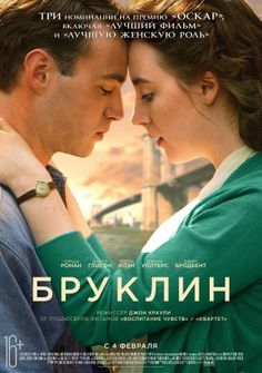 I was really impressed with the movie Brooklyn, I laughed and cried, it was awsome and when I walked out of the cinema I felt uplifted and relaxed, worth watching 😊 Romance Movies, Hd Movies, Movies To Watch, Movies Online, 2016 Movies, Indie Movies, Drama Movies, Action Movies, See Movie