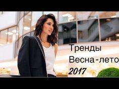 15 самых горячих трендов сезона «Осень-Зима 2016/2017» [Академия Моды и Стиля Анны Арсеньевой] - YouTube