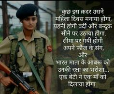 Army Women Quotes, Indian Army Quotes, Military Quotes, Military Man, Motivational Quotes In Hindi, Hindi Quotes, Positive Quotes, Inspirational Quotes, Qoutes