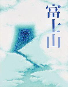 作品 Great Fonts, Japanese Graphic Design, Book Cover Design, Drawing, Typography, Fuji, Illustration, Artwork, Inspiration