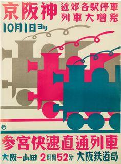 By Toyonosuke Kurozumi (1908-1955), ca 1935, Osaka Railways.(J)