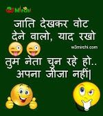 Funny election joke in hindi vote quotes, funny quotes in hindi, inspirational quotes in Sunday Quotes Funny, Funny Quotes In Hindi, Jokes In Hindi, Funny Quotes For Teens, Funny Picture Quotes, Quotes For Kids, Qoutes, Election Quotes, Vote Quotes
