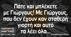 Funny Greek Quotes, Greek Memes, Funny Picture Quotes, Funny Photos, Jokes Quotes, Life Quotes, Clever Quotes, Have A Laugh, True Words
