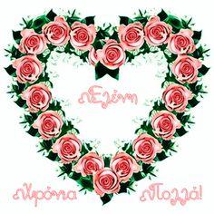 Kάρτα με καρδιά από τριαντάφυλλα για την Ελένη