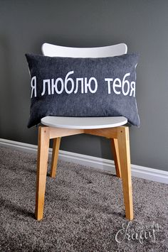 "Russian ""I Love You"" Pillow Cover - Stubbornly Crafty"