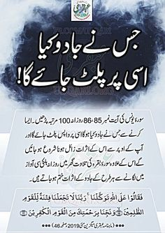 Urdu Quotes Islamic, Islamic Phrases, Islamic Teachings, Islamic Dua, Islamic Messages, Duaa Islam, Islam Hadith, Islam Quran, Alhamdulillah