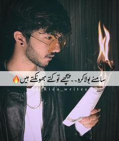 Urdu Funny Quotes, Poetry Quotes In Urdu, Best Urdu Poetry Images, Urdu Poetry Romantic, Cute Funny Quotes, All Quotes, Qoutes, Poetry Pic, Poetry Lines