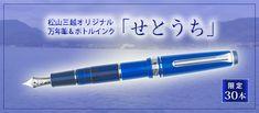 松山三越オリジナル万年筆&ボトルインク「せとうち」 | セーラー万年筆 |公式ウェブサイト