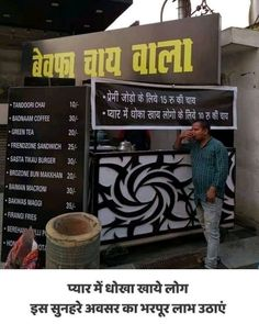 Lgta hai isne kaffii try k bad bhi dhoka khaya hai. Funny Friendship Quotes, Funny Quotes In Hindi, Desi Quotes, Jokes In Hindi, Funny Picture Quotes, Funny Insults, Funny Texts, Tea Lover Quotes, Friend Jokes