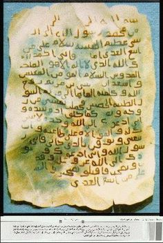 Letter Written By Our Nabi صلی اللہ تعالیٰ علیہ واٰلہ سلم