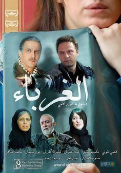 """الفيلم اللبناني """"الغرباء"""" يصور مأساة اربعة أجيال فلسطينية - http://www.mepanorama.com/361026/%d8%a7%d9%84%d9%81%d9%8a%d9%84%d9%85-%d8%a7%d9%84%d9%84%d8%a8%d9%86%d8%a7%d9%86%d9%8a-%d8%a7%d9%84%d8%ba%d8%b1%d8%a8%d8%a7%d8%a1-%d9%8a%d8%b5%d9%88%d8%b1-%d9%85%d8%a3%d8%b3%d8%a7/"""