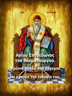 Good Morning Good Night, Orthodox Icons, Wonders Of The World, Cool Photos, Colours, In This Moment, Day, Image, Food