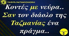 Funny Greek, Greek Quotes, True Words, Funny Moments, Sarcasm, Haha, Funny Quotes, Jokes, Wisdom