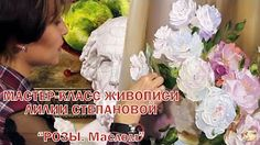 МАСТЕР КЛАСС ПО ЖИВОПИСИ ОТ ЛИЛИИ СТЕПАНОВОЙ. НАТЮРМОРТ МАСТИХИНОМ / Lesson oil painting - YouTube