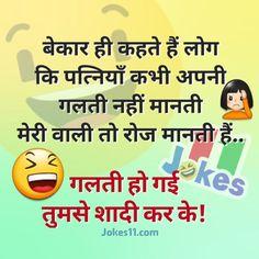 पति पत्नी पर हिंदी में जोक्स Funny Family Jokes, Funny Adult Memes, Funny Jokes In Hindi, Funny Jokes For Adults, Very Funny Jokes, Family Humor, Funny Puns, Sarcastic Quotes, Jokes Quotes