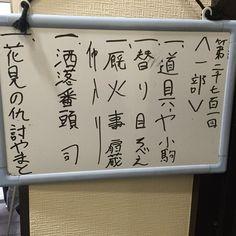 (5) #今日の演目 - Twitter検索by@B_Blue_WTB14  3月19日