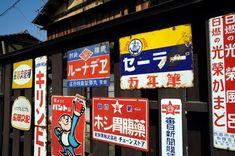 Retro Design, My Design, Logo Design, Vending Machines In Japan, School Posters, Fantasy Map, Japan Fashion, Vintage Japanese, Vintage Ads