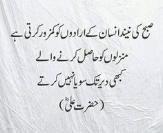 urdu Hindi novel quote and motivational quote: Hazrat Ali Ke Aqwal Hadith Quotes, Imam Ali Quotes, Allah Quotes, Quran Quotes, Wisdom Quotes, Words Quotes, Qoutes, Inspirational Quotes In Urdu, Islamic Love Quotes
