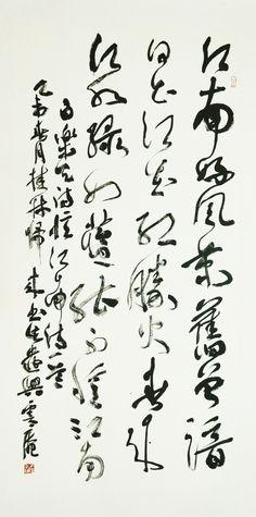 Artist Name:Wang Yunan Title:Yi jiang nan Medium:Calligraphy Dimension:100x50cm