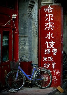 Bike in a hutong, Beijing, China by Eric Lafforgue Beijing China, Hutong Beijing, Chinoiserie, Chinese Door, Eric Lafforgue, Les Continents, China Travel, Chinese Culture, Chinese Style