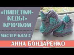 ПИНЕТКИ-КЕДЫ крючком - YouTube
